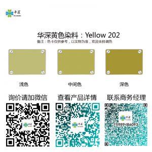 黄色:华深铝合金/铝材阳极氧化专用环保染料 Yellow 202  黄色:华深铝合金/铝材阳极氧化专用环保染料 Yellow 202 YELLOW 202 300x300