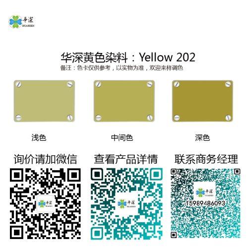 黄色:华深铝合金/铝材阳极氧化专用环保染料 Yellow 202 黄色阳极氧化染料 黄色:华深铝合金/铝材阳极氧化专用环保染料 Yellow 202 YELLOW 202 500x500