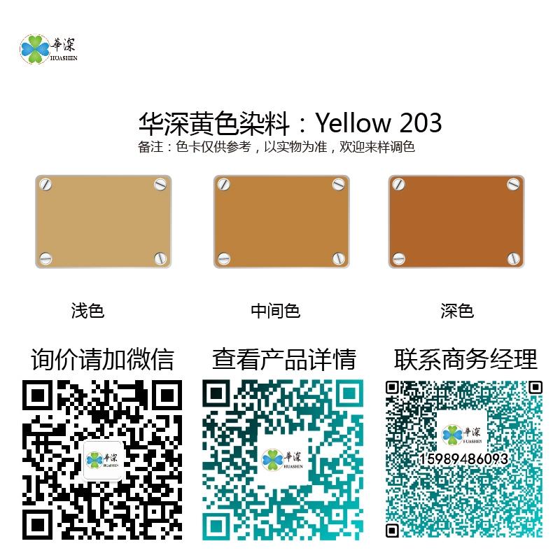 黄色:华深铝合金/铝材阳极氧化专用环保染料 Yellow 203