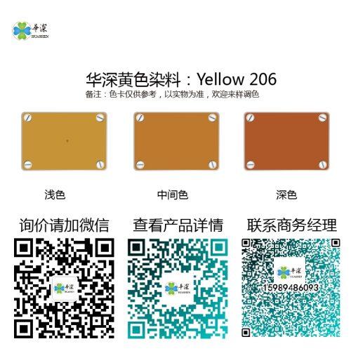 黄色:华深铝合金/铝材阳极氧化专用环保染料 Yellow 206 黄色阳极氧化染料 黄色:华深铝合金/铝材阳极氧化专用环保染料Hsjt Yellow 206 YELLOW 206 500x500