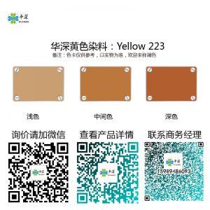 黄色:华深铝合金/铝材阳极氧化专用环保染料 Yellow 223