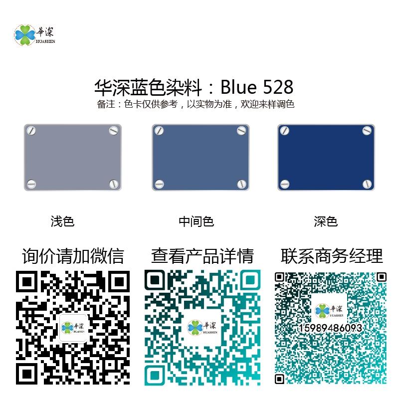 蓝色:华深铝合金/铝材阳极氧化专用环保染料 Blue 528