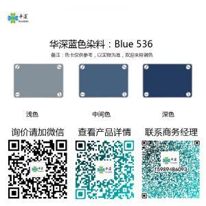蓝色:华深铝合金/铝材阳极氧化专用环保染料 Blue 536