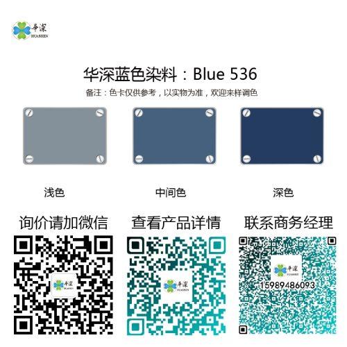 蓝色:华深铝合金/铝材阳极氧化专用环保染料 Blue 536 蓝色阳极氧化染料 蓝色:华深铝合金/铝材阳极氧化专用环保染料Hsjt Blue 536 blue dye 536 500x500