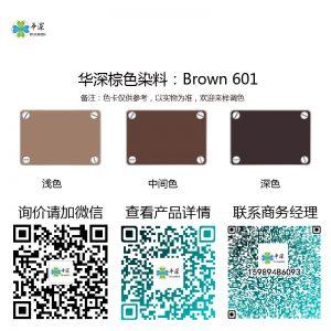 棕色:华深铝合金/铝材阳极氧化专用环保染料Brown 601