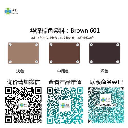 棕色:华深铝合金/铝材阳极氧化专用环保染料Brown 601 棕色阳极氧化染料 棕色:华深铝合金/铝材阳极氧化专用环保染料Hsjt Brown 601A brown dye 601 500x500