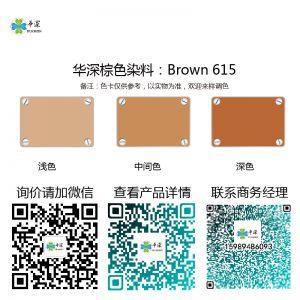 棕色:华深铝合金/铝材阳极氧化专用环保染料Brown 615