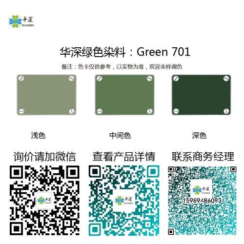 绿色:华深铝合金/铝材阳极氧化专用环保染料 Green 701