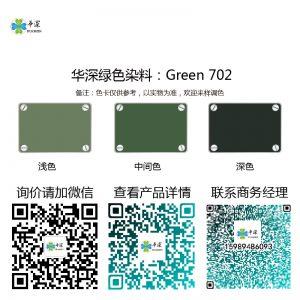 绿色:华深铝合金/铝材阳极氧化专用环保染料 Green 702