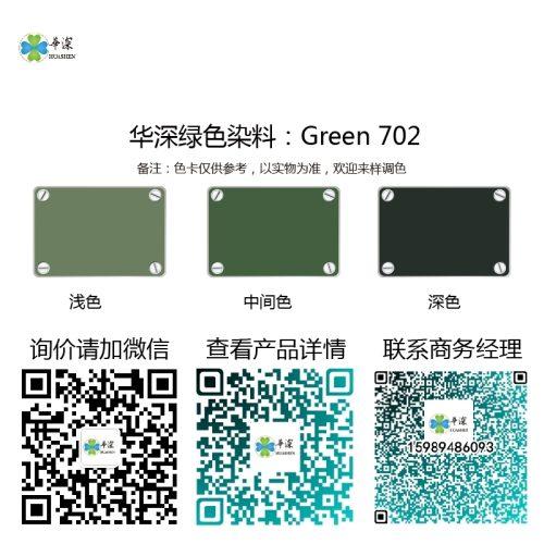 绿色:华深铝合金/铝材阳极氧化专用环保染料 Green 702 绿色阳极氧化染料 绿色:华深铝合金/铝材阳极氧化专用环保染料 Green 702 green dye 702 500x500