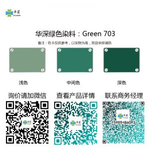 绿色:华深铝合金/铝材阳极氧化专用环保染料 Green 703