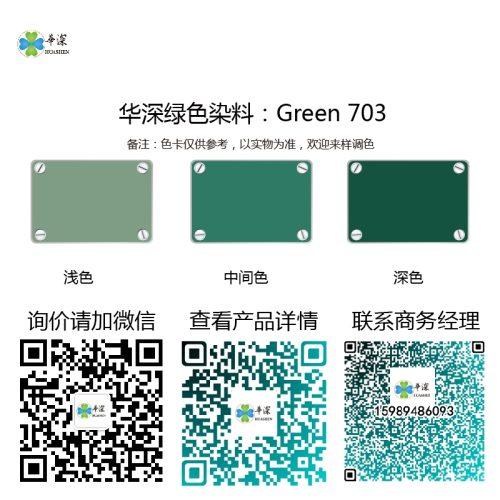 绿色:华深铝合金/铝材阳极氧化专用环保染料 Green 703 绿色阳极氧化染料 绿色:华深铝合金/铝材阳极氧化专用环保染料 Green 703 green dye 703 500x500