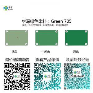 绿色:华深铝合金/铝材阳极氧化专用环保染料 Green 705