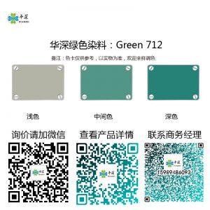 绿色:华深铝合金/铝材阳极氧化专用环保染料 Green 712  绿色:华深铝合金/铝材阳极氧化专用环保染料 Green 712 green dye 712 300x300