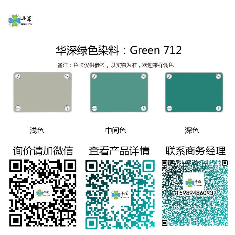 绿色:华深铝合金/铝材阳极氧化专用环保染料 Green 712