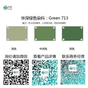 绿色:华深铝合金/铝材阳极氧化专用环保染料 Green 713  绿色:华深铝合金/铝材阳极氧化专用环保染料 Green 713 green dye 713 300x300