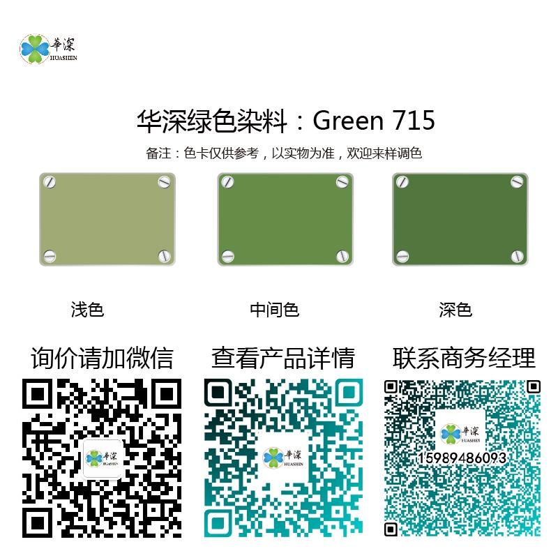 绿色:华深铝合金/铝材阳极氧化专用环保染料 Green 715