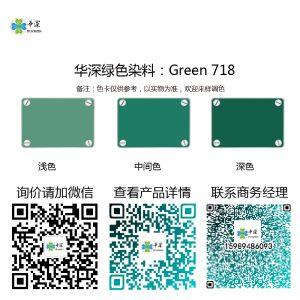 绿色:华深铝合金/铝材阳极氧化专用环保染料 Green 718