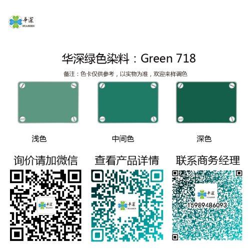 绿色:华深铝合金/铝材阳极氧化专用环保染料 Green 718 绿色阳极氧化染料 绿色:华深铝合金/铝材阳极氧化专用环保染料 Green 718 green dye 718 500x500