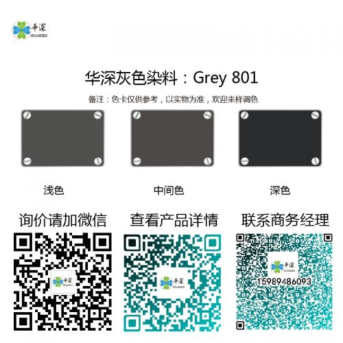 灰/黑色:华深铝合金/铝材阳极氧化专用环保染料Grey 801 黑色染料 灰/黑色:华深铝合金/铝材阳极氧化专用环保染料Hsjt Grey 801 grey dye 801 500x500