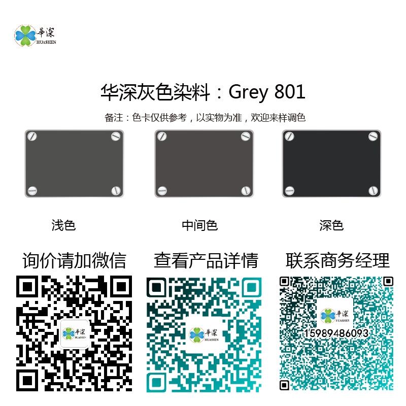 灰/黑色:华深铝合金/铝材阳极氧化专用环保染料Grey 801