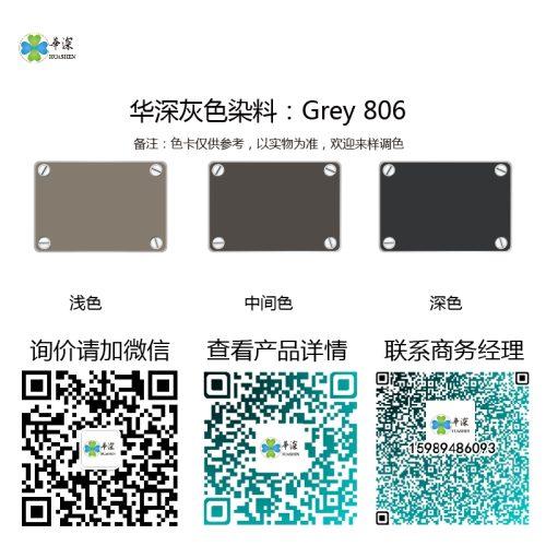 灰/黑色:华深铝合金/铝材阳极氧化专用环保染料Grey 806 黑色染料 灰/黑色:华深铝合金/铝材阳极氧化专用环保染料Hsjt Grey 806 grey dye 806 500x500