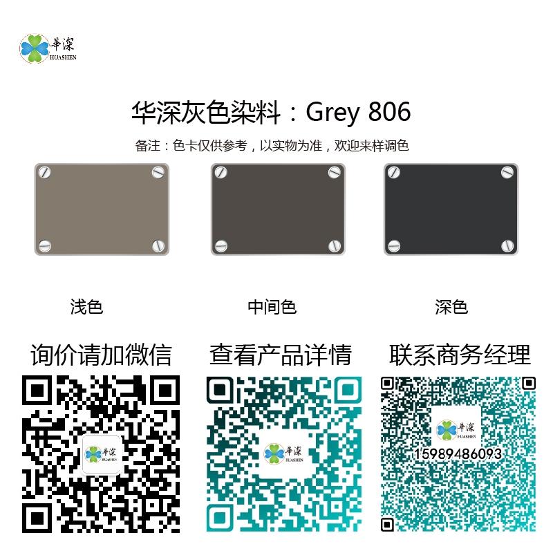 灰/黑色:华深铝合金/铝材阳极氧化专用环保染料Grey 806