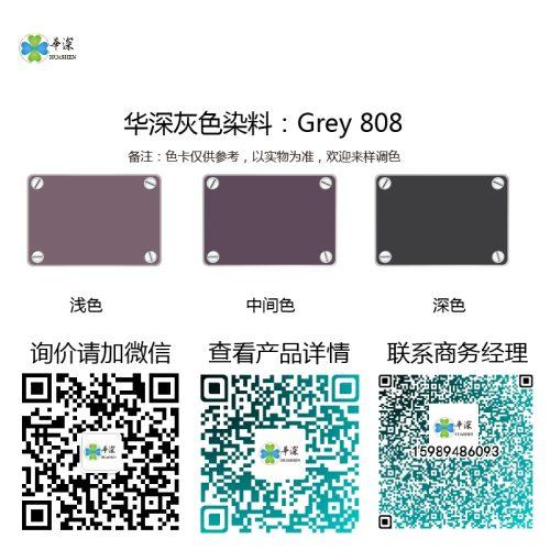 灰/黑色:华深铝合金/铝材阳极氧化专用环保染料Grey 808 黑色染料 灰/黑色:华深铝合金/铝材阳极氧化专用环保染料Hsjt Grey 808 grey dye 808 500x500