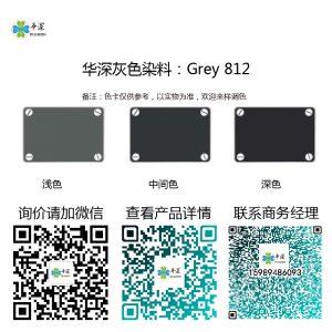 灰/黑色:华深铝合金/铝材阳极氧化专用环保染料Grey 812