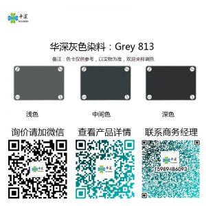 灰/黑色:华深铝合金/铝材阳极氧化专用环保染料Grey 813