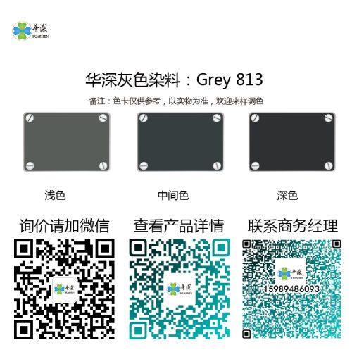 灰/黑色:华深铝合金/铝材阳极氧化专用环保染料Grey 813 黑色阳极氧化染料 灰/黑色:华深铝合金/铝材阳极氧化专用环保染料Grey 813 grey dye 813 500x500