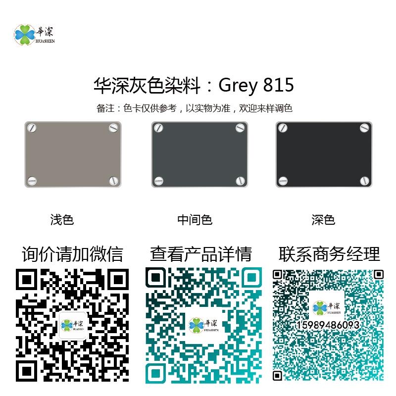 灰/黑色:华深铝合金/铝材阳极氧化专用环保染料Grey 815