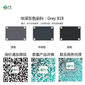 灰/黑色:华深铝合金/铝材阳极氧化专用环保染料Grey 818