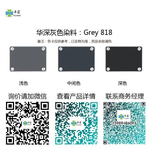 灰/黑色:华深铝合金/铝材阳极氧化专用环保染料Grey 818 黑色阳极氧化染料 灰/黑色:华深铝合金/铝材阳极氧化专用环保染料Hsjt Black 411A(818) grey dye 818 500x500