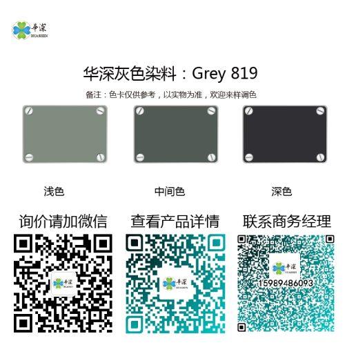 灰/黑色:华深铝合金/铝材阳极氧化专用环保染料Grey 819 黑色阳极氧化染料 灰/黑色:华深铝合金/铝材阳极氧化专用环保染料Hsjt Black 474A(819) grey dye 819 500x500