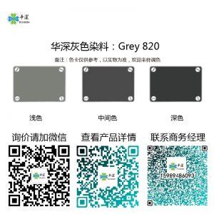 灰/黑色:华深铝合金/铝材阳极氧化专用环保染料Grey 820