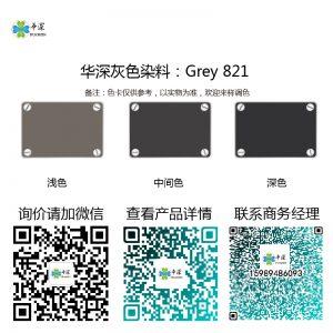 灰/黑色:华深铝合金/铝材阳极氧化专用环保染料Grey 821