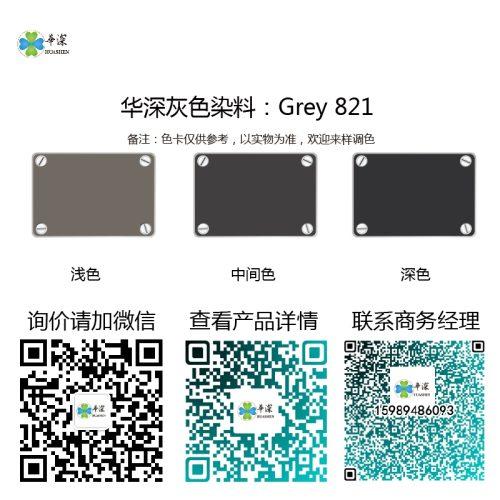 灰/黑色:华深铝合金/铝材阳极氧化专用环保染料Grey 821 黑色阳极氧化染料 灰/黑色:华深铝合金/铝材阳极氧化专用环保染料Hsjt Black 415AN(821) grey dye 821 500x500