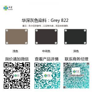 灰/黑色:华深铝合金/铝材阳极氧化专用环保染料Grey 822