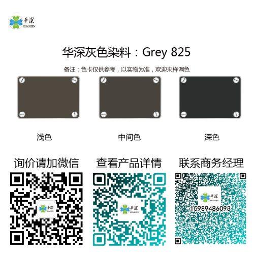 灰/黑色:华深铝合金/铝材阳极氧化专用环保染料Grey 825 黑色阳极氧化染料 灰/黑色:华深铝合金/铝材阳极氧化专用环保染料Grey 825 grey dye 825 500x500