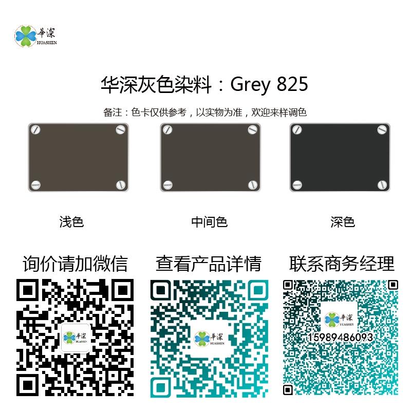 灰/黑色:华深铝合金/铝材阳极氧化专用环保染料Grey 825