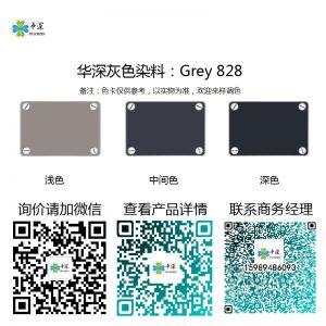 灰/黑色:华深铝合金/铝材阳极氧化专用环保染料Grey 828