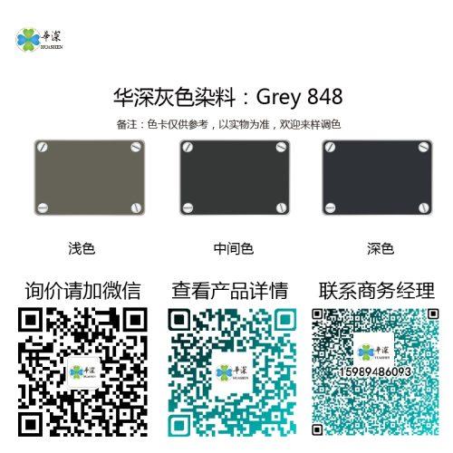 灰/黑色:华深铝合金/铝材阳极氧化专用环保染料Grey 848