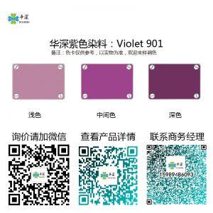 紫色:华深铝合金/铝材阳极氧化专用环保染料Violet 901