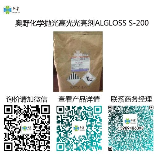 光亮剂:奥野铝化学抛光剂 ALGLOSS S-200(无烟化抛高光光亮剂) 化学抛光剂 光亮剂:奥野铝化学抛光剂 ALGLOSS S-200 ALGLOSS S 200 500x499