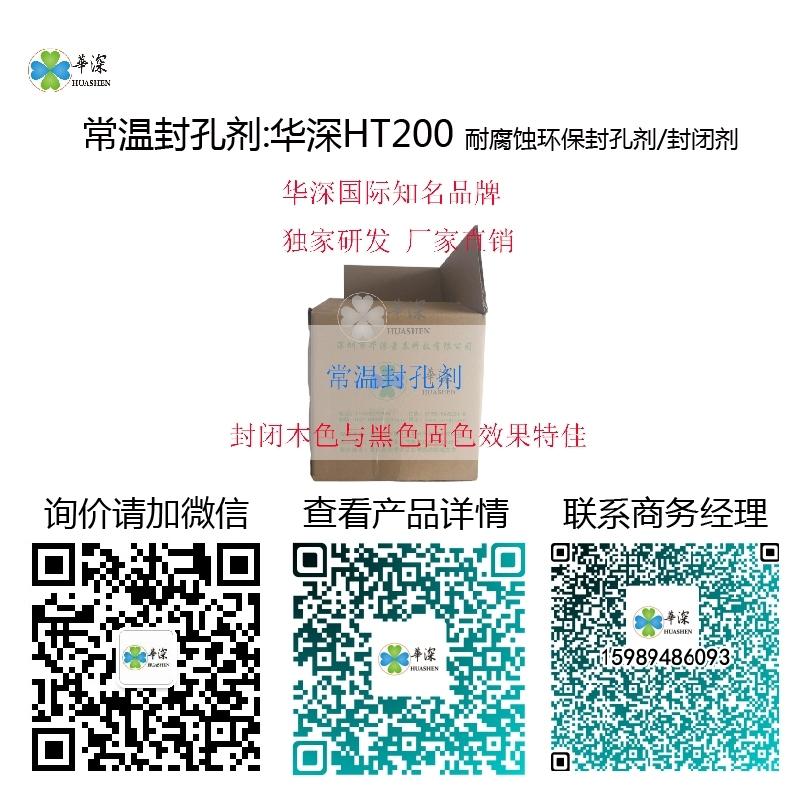 常温封孔剂:华深HT200 铝阳极氧化高效耐腐蚀环保封孔剂/封闭剂