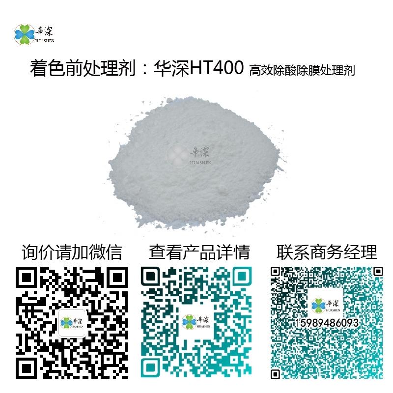 着色前处理剂:华深HT400 高效除酸除膜处理剂