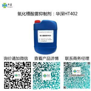 等待产品的图片 氧化槽酸雾抑制剂:华深HT402