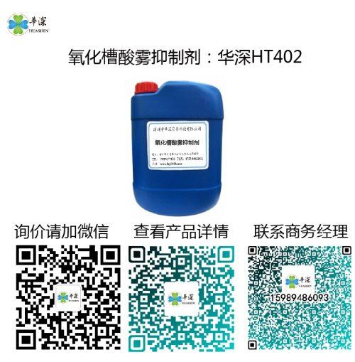 等待产品的图片 氧化槽酸雾抑制剂:华深HT402 氧化槽酸雾抑制剂 氧化槽酸雾抑制剂:华深 HT 402 HT402 500x509