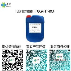 染料防霉剂:华深HT403